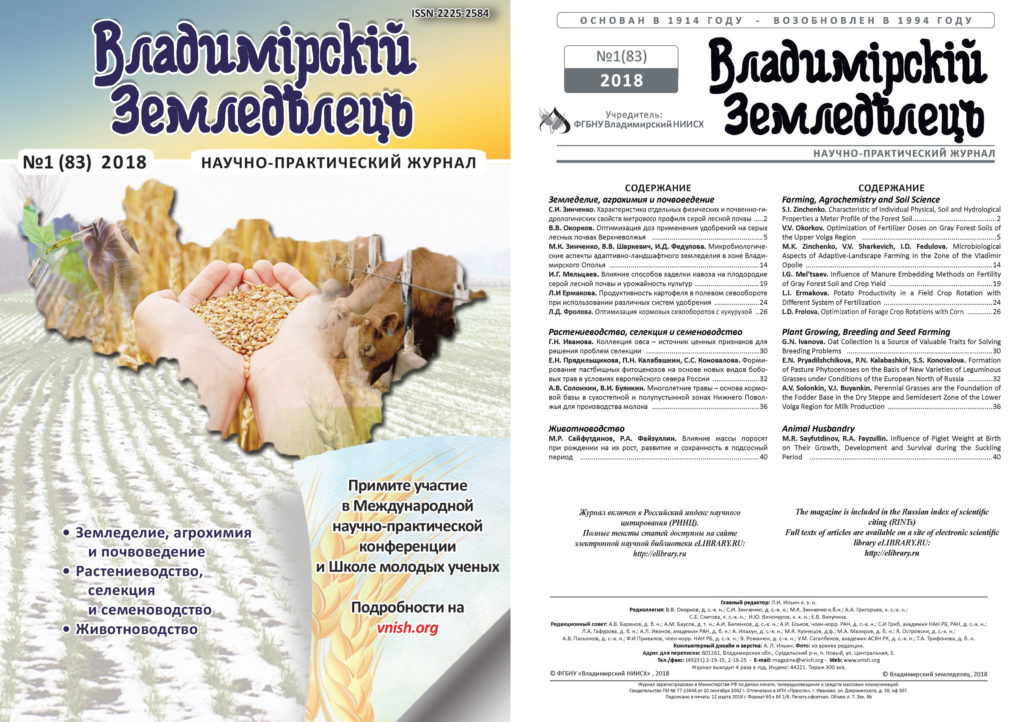 Владимирский земледелец 1(83) 2018