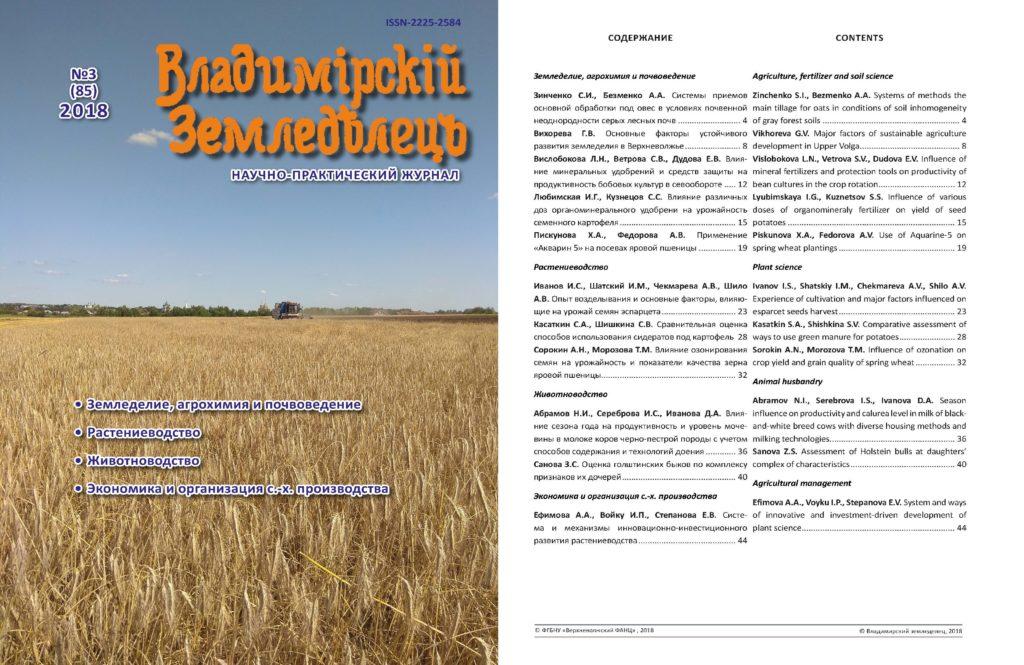 Владимирский земледелец 3(85) 2018